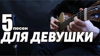 5 ПЕСЕН на гитаре, которые ПОНРАВЯТСЯ ДЕВУШКЕ | Фингерстайл