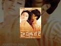 high school 2 telugu full length movie namitha raj karthik