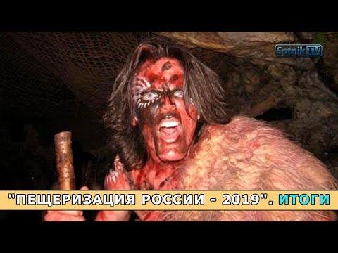«ПЕЩЕРИЗАЦИЯ РОССИИ – 2019». ИТОГИ