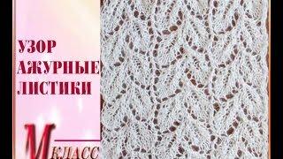 АЖУРНЫЕ ЛИСТОЧКИ - узор для весеннего шарфа