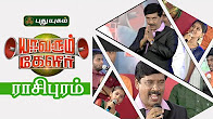 Yaavarum Kelir 20-07-2017 PuthuYugam TV Show Online