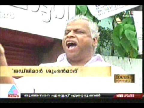 CPM Rules : CPM Leader Jayarajan Verbally Abuses Judiciary - June 26 ,2010