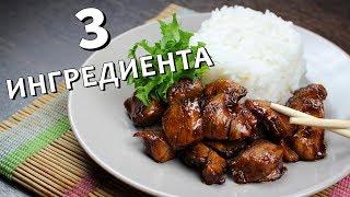 Курица терияки рецепт на сковороде 3 ИНГРЕДИЕНТА быстро и просто (teriyaki chicken)