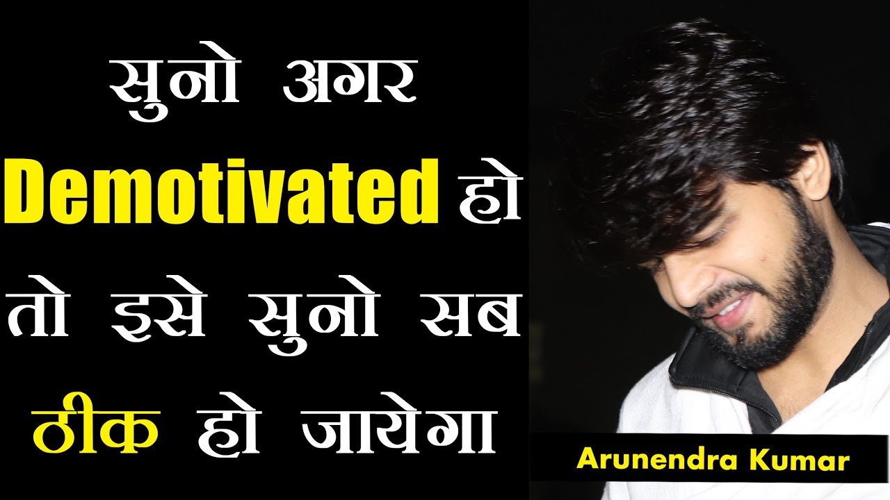 Suno Agar Demotivated Ho To Ise Suno Sab Theek Hoga | Arunendra Kumar | Arunendra7 | Motivational