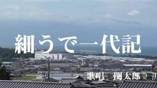 細うで一代記 石橋美彩 歌唱 上市関太郎 山水康平 検索動画 6