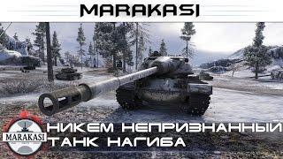 Никем не признанный танк нагиба World of Tanks
