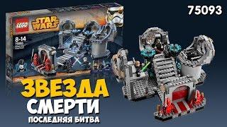 Lego Star Wars 75093 Звезда смерти Последняя схватка