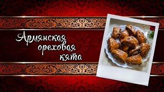 Армянская ореховая кята (гата) рецепт