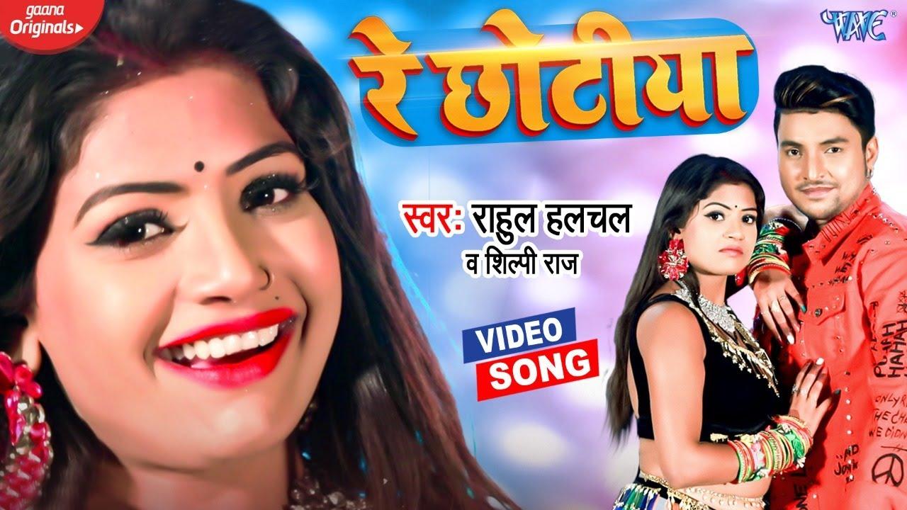 #Video - रे छोटिया - राहुल हलचल के इस गाने के टक्कर में कोई भी गाना नहीं - #Shilpi Raj - #New Song