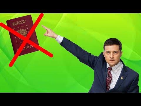 Команда Зеленского отреагировала на выдачу российских паспортов жителям ЛДНР