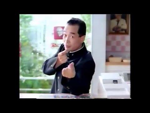 CM 1992 ケンタッキーフライドチキン ポール牧 - YouTube