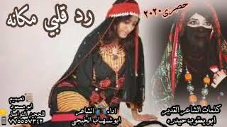 رد قلبي مكانه/ابوشهاب الخبجي /حصري 2020/لحن تراثي قوه ضاربه