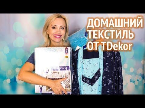 Покупки текстиля для дома! Товары для уюта от TDecor
