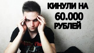 МЕНЯ КИНУЛИ НА 60.000 РУБЛЕЙ И КВАРТИРУ!