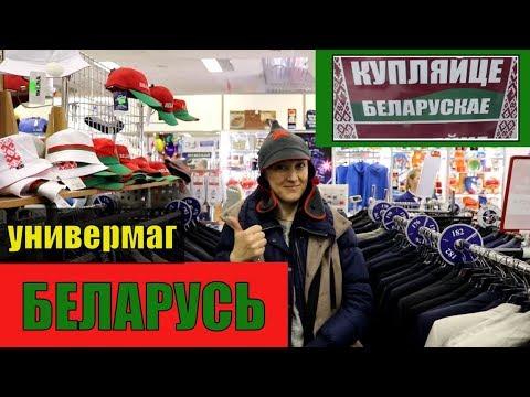 Белорусские ТОВАРЫ Минск Универмаг Беларусь Шопоголики RusLanaSolo