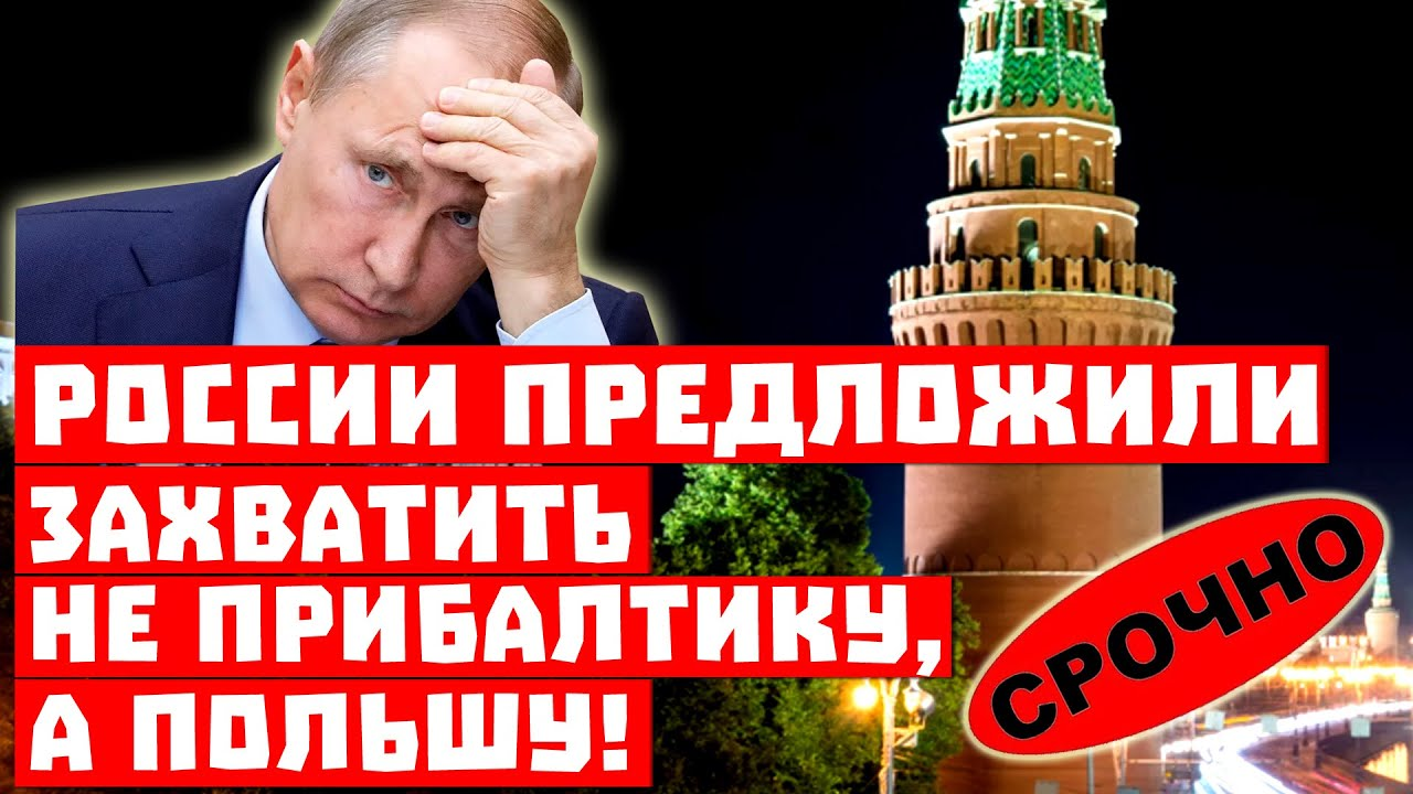 России предложили забрать не Прибалтику, а Польшу! Такого Путин не ожидал!
