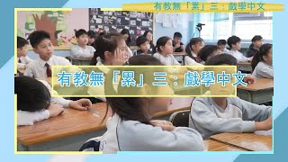 Publication Date: 2020-01-21 | Video Title: 演戲邊學中文 代入角色更易明 | 兒童發展 全人發展 | 【