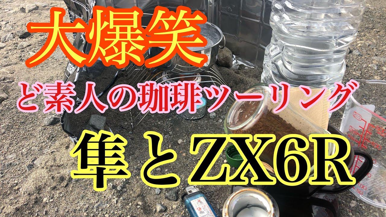 【珈琲ツーリング】ど素人が外で珈琲を作るGSX1300RとZX6Rで前編#石狩新港付近で大爆笑