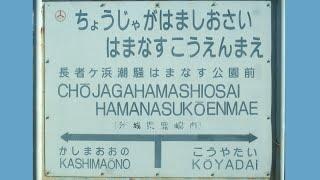 【日本一長い駅名!!車内到着アナウンス】長者が浜潮騒はまなす公園前駅