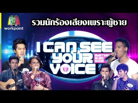 รวมเพลงเพราะจากผู้ชาย    I Can See Your Voice -TH