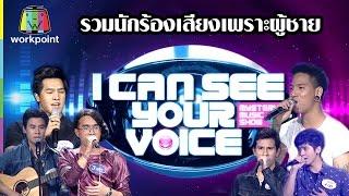 รวมเพลงเพราะจากผู้ชาย  | I Can See Your Voice -TH