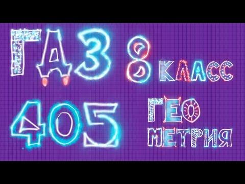 Решение - номер №374 по Геометрии за 7 класс Л.С. Атанасян, В.Ф. Бутузов, С.Б. Кадомцев