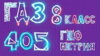 ГДЗ по геометрии задача 405 (а, б) Атанасян 8 класс