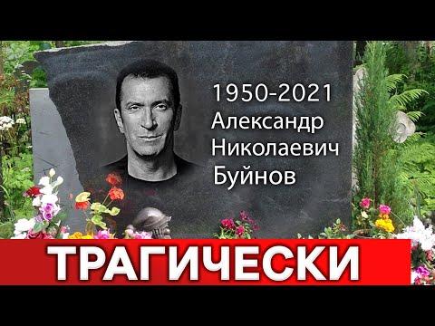 Поклонники простились : Страна похоронила Буйнова...