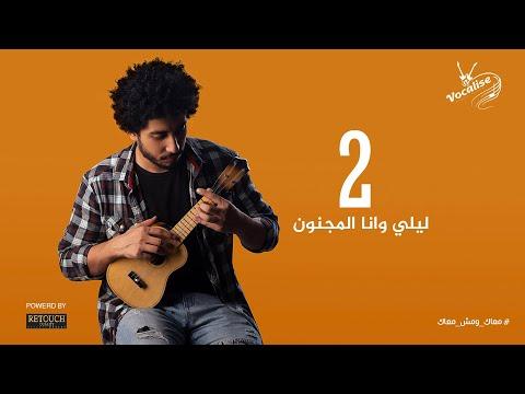 Mohamed Aziz - Laila W Ana ElMagnoun [Official Lyrics Video] | محمد عزيز - ليلي وانا المجنون - كلمات