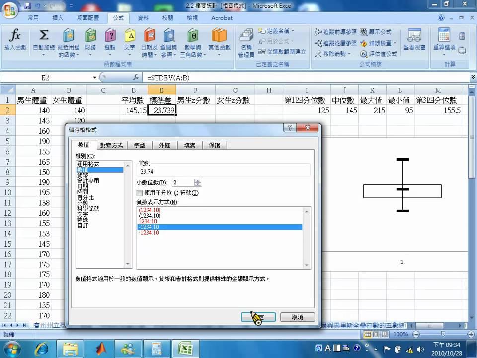2.4 如何用Excel 2010計算標準差 (99學年度版本) - YouTube