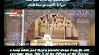 تلاوة خاشعة للشيخ سعود الشريم من سورة هود