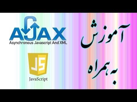 ۱۰- درست کردن Events برای ایجکس Ajax