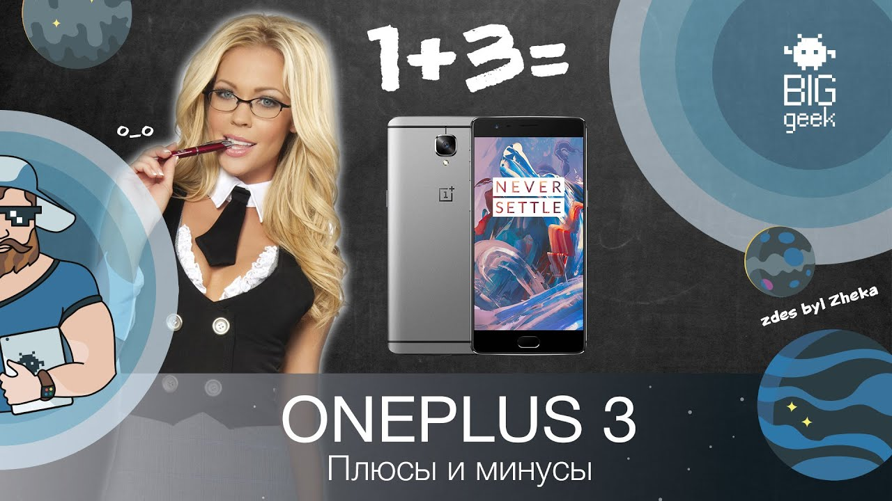 11 сен 2016. Купить oneplus 3 со скидкой: http://goo. Gl/fzrlre в этом видео наш. Напомним, что купить oneplus 3 в москве и во всех регионах.
