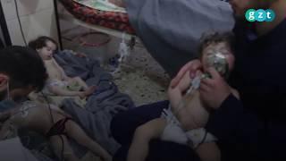 Зверское применение химического оружия в Восточной Гуте!