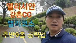 엘리시안강촌cc 밸리코스 9홀영상