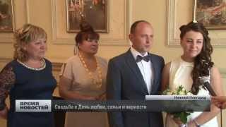 свадьба в день любви, семьи и верности