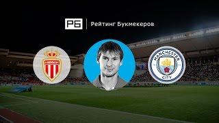 Прогноз Егора Титова: «Монако» – «Манчестер Сити»