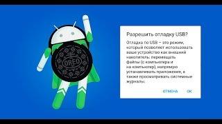Как включить Отладка по USB в  Android 8 Oreo?