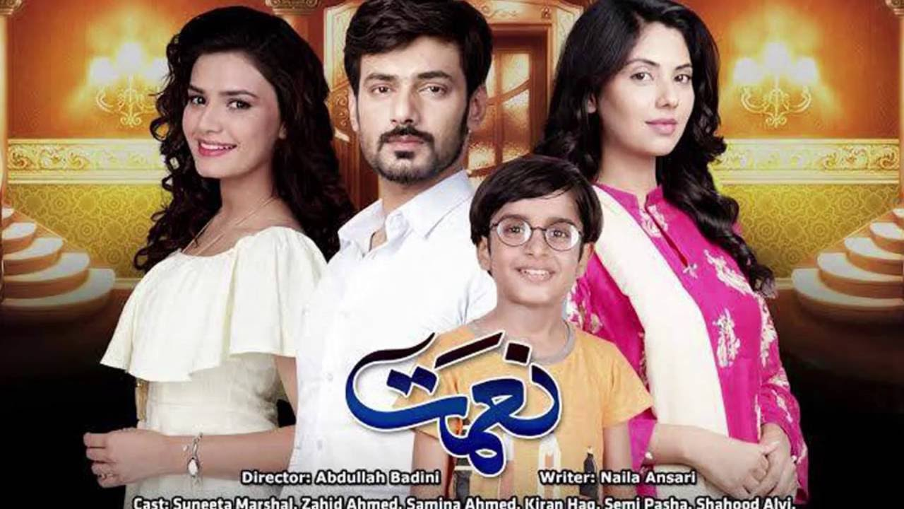 Naimat ARY Digital Drama Cast & Timing