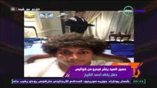 time out - إنفراد .. لايف أحمد الشيخ من داخل أوضة نومه بعش الزوجية وهزاره مع مارسيلو