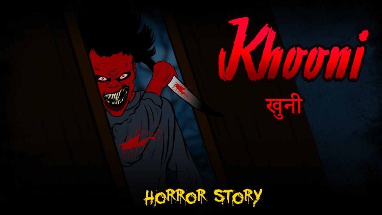 Khooni   खुनी   Bhootiya Kahaniya   Horror Stories   Hindi Kahaniya   Hindi Stories   Skull Tales