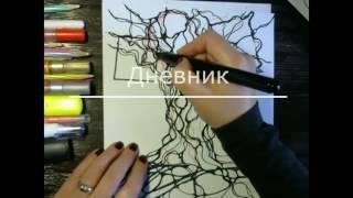 Нейрографика для начинающих