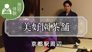 宇治茶の老舗  美好園茶舗 / Ujicha Bikoen / 京都いいとこ動画