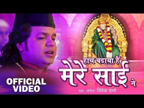 Haath Badhaya Hai | हाथ बढाया है मेरे साई ने | Latest Sai Baba Qawwali Song - Vivek Sharma