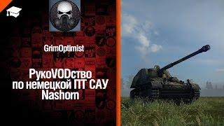 ПТ САУ Nashorn - рукоVODство от GrimOptimist [World of Tanks]