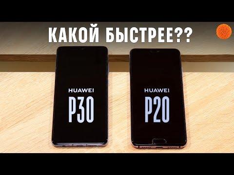 Huawei P20 VS P30. Тест скорости! | COMFY