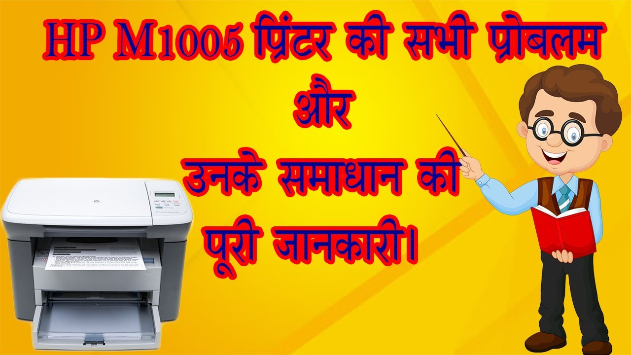 A Complete Tutorial Of Hp Laser Jet M1005 Mfp Dissemble