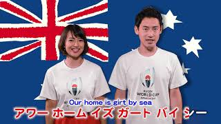 OFFICIAL&Ver.2.0 Scrum Unison/AUSTRALIA「Advance Australia Fair」/オーストラリア