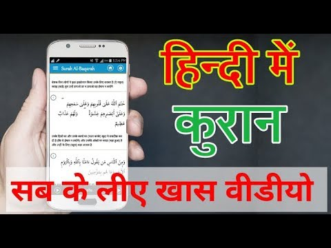 कुरान शरीफ का हिन्दी में अनुवाद How To Read Quran In Arbic To Hindi ,Best Islamic App For Any Mobile