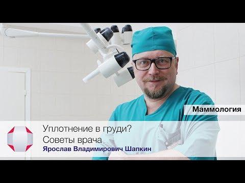 Консультация врача маммолога в Москве. Запись к маммологу